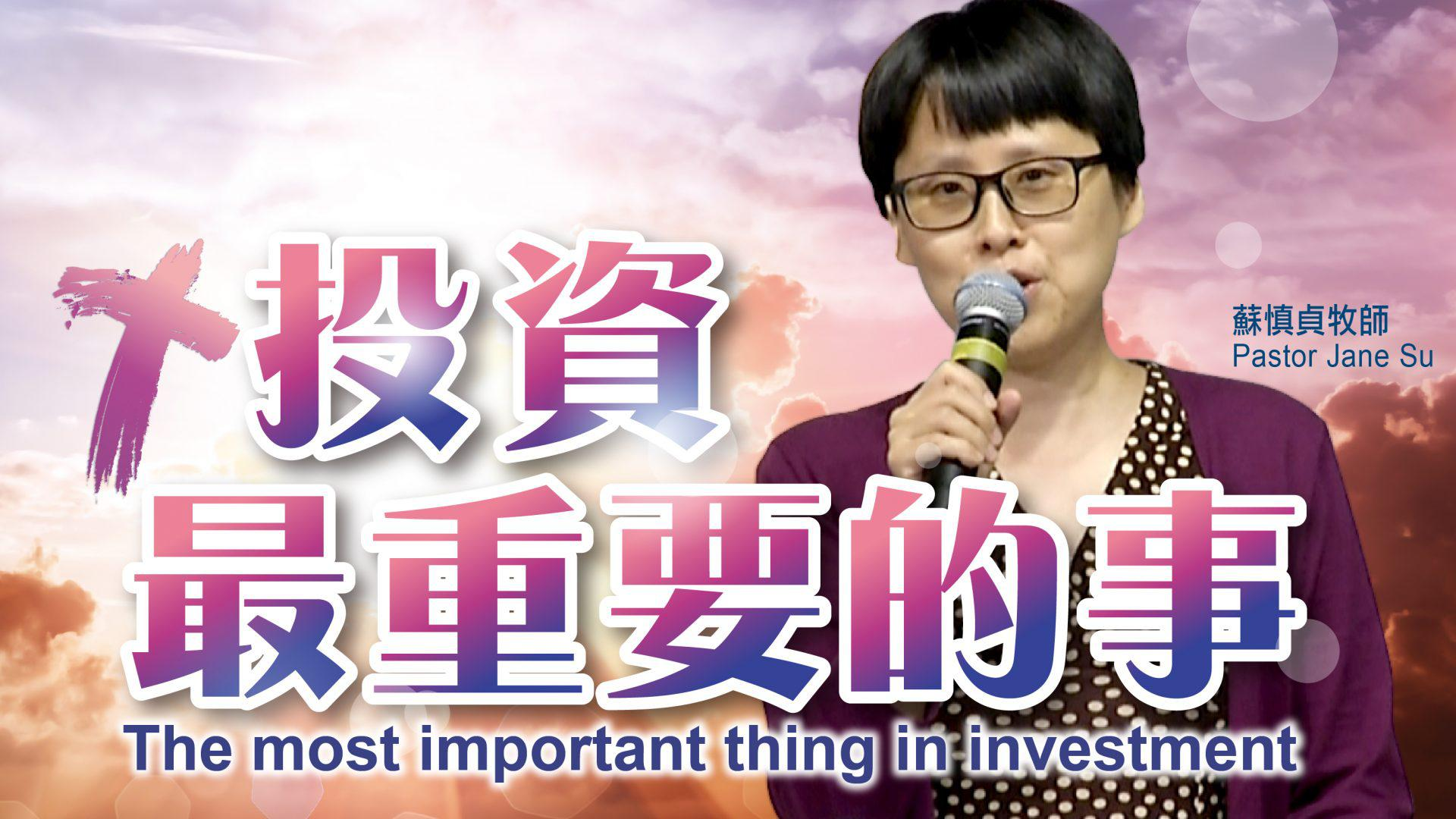 【主日信息】投資最重要的事The most important thing in investment/蘇慎貞牧師Pastor Jane Su_20200621